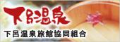 下呂温泉旅館協同組合
